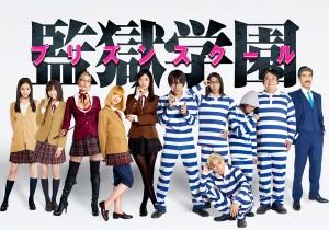 監獄学園 実写版 ドラマ