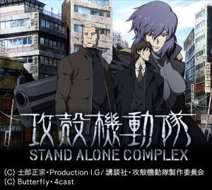 攻殻機動隊 STAND ALONE COMPLEX(S.A.C.)