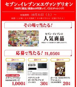 エヴァ セブンイレブン 700円くじ キャンペーン