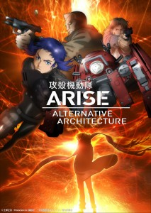 攻殻機動隊 ARISE ALTERNATIVE ARCHITECTURE