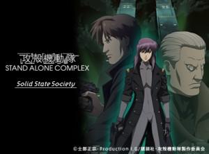 攻殻機動隊 STAND ALONE COMPLEX Solid State Society(S.A.C. SSS