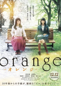 news_thumb_orange_poster
