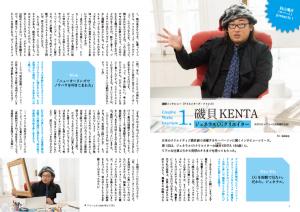 honto 秋山 インタビュー