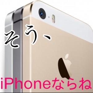そう、iPhoneならね