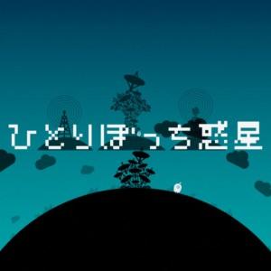 ひとりぼっち惑星