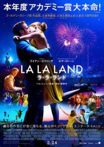 ララランド 日本語吹き替え版