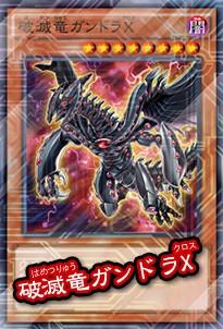 破壊竜ガンドラX